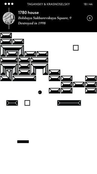 Archanoid, le casse-briques minimaliste
